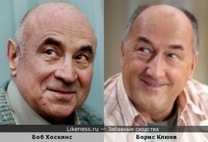 Боб Хоскинс и Борис Клюев