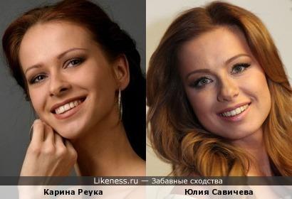 Карина Реука и Юлия Савичева