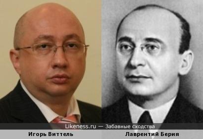 Игорь Виттель и Лаврентий Берия