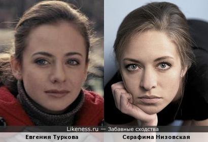 Евгения Туркова и Серафима Низовская