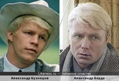 Александр Кузнецов и Александр Берда