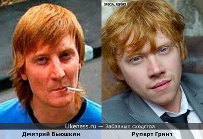 Дмитрий Вьюшкин и Руперт Гринт
