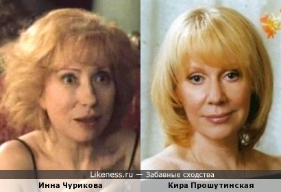 Инна Чурикова и Кира Прошутинская