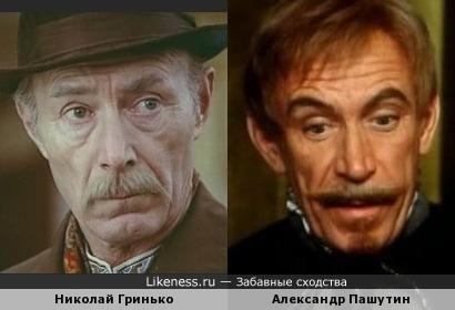 Николай Гринько и Александр Пашутин