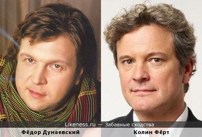 Актёры Фёдор Дунаевский и Колин Фёрт