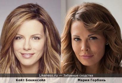 Кейт Бекинсейл и Мария Горбань