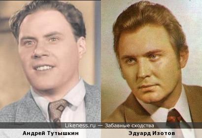 Андрей Тутышкин и Эдуард Изотов