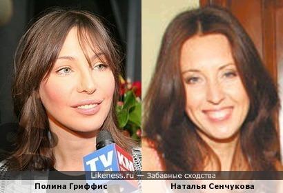 Полина Гриффис и Наталья Сенчукова
