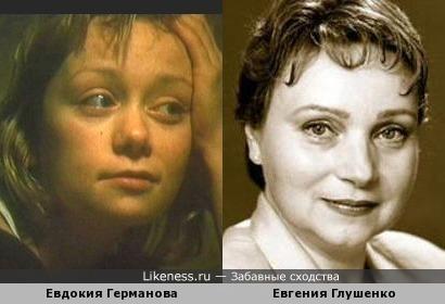 Евдокия Германова и Евгения Глушенко