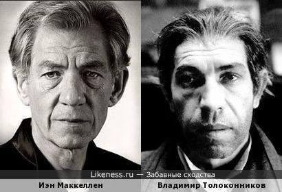 Иэн Маккеллен и Владимир Толоконников