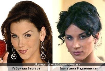 Габриэла Вергара и Екатерина Мадалинская