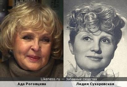 Ада Роговцева и Лидия Сухаревская
