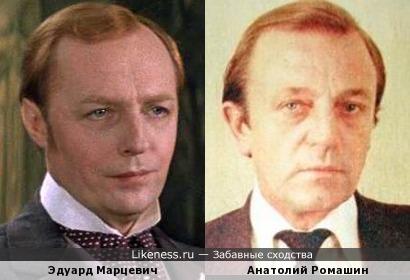 Эдуард Марцевич напомнил Анатолия Ромашина