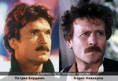 Патрик Берджин и Борис Невзоров