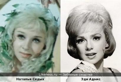 Наталья Седых и Эди Адамс