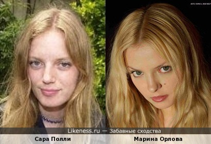 Сара Полли и Марина Орлова