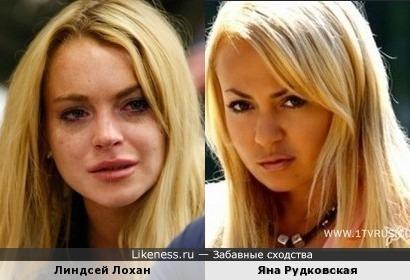 Линдсей Лохан и Яна Рудковская