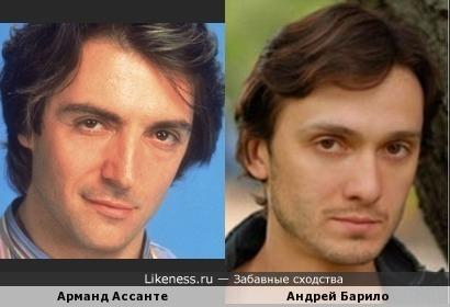Арманд Ассанте и Андрей Барило