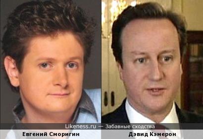 Евгений Сморигин и Дэвид Кэмерон
