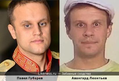 Павел Губарев и Авангард Леонтьев