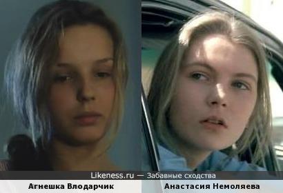 Агнешка Влодарчик и Анастасия Немоляева