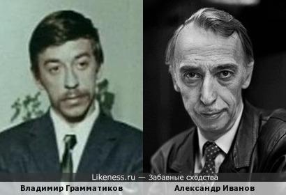 Владимир Грамматиков и Александр Иванов
