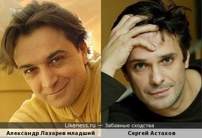 Александр Лазарев-младший и Сергей Астахов