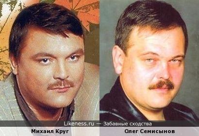 Михаил Круг и Олег Семисынов
