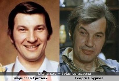 Владислав Третьяк и Георгий Бурков