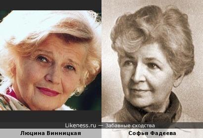 Люцина Винницкая и Софья Фадеева
