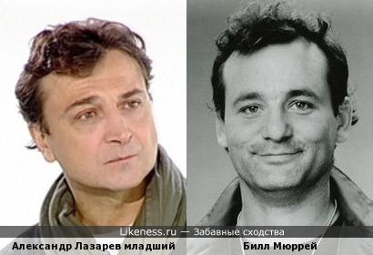 Александр Лазарев младший и Билл Мюррей