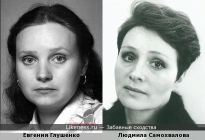 Евгения Глушенко и Людмила Самохвалова