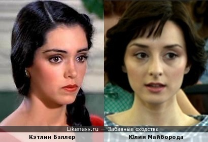 Кэтлин Бэллер и Юлия Майборода