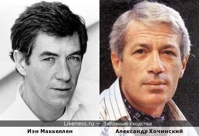 Иэн Маккеллен и Александр Хочинский