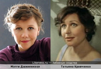 Мэгги Джилленхол и Татьяна Кравченко