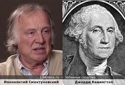 Иннокентий Смоктуновский и Джордж Вашингтон