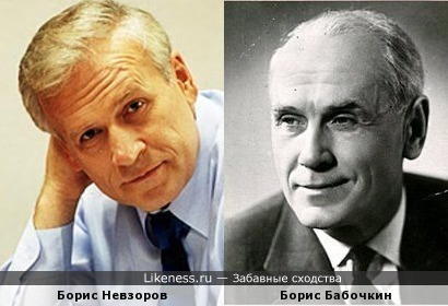 Борис Невзоров и Борис Бабочкин