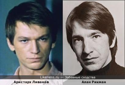 Аристарх Ливанов и Алан Рикман