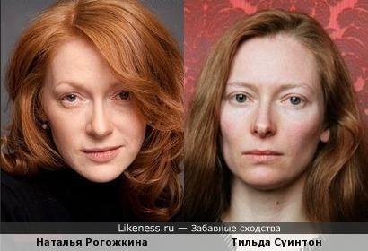Наталья Рогожкина напомнила Тильду Суинтон