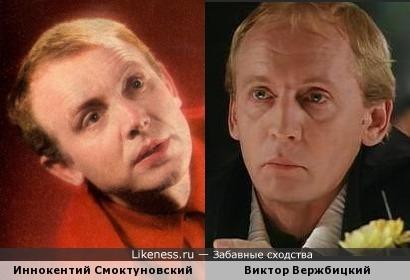 Иннокентий Смоктуновский напомнил Виктора Вержбицкого