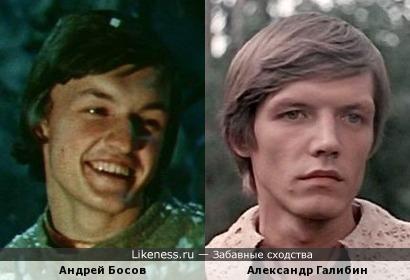 Андрей Босов и Александр Галибин