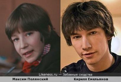 Максим Полянский и Кирилл Емельянов