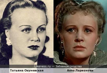 Татьяна Окуневская похожа на Аллу Ларионову