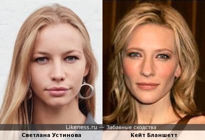 Светлана Устинова и Кейт Бланшетт