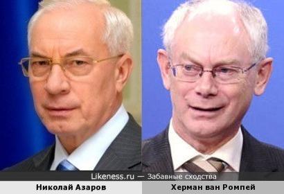 Николай Азаров и Херман ван Ромпей