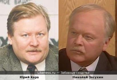 Юрий Кара и Николай Засухин