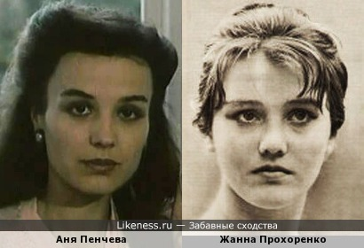 Аня Пенчева и Жанна Прохоренко