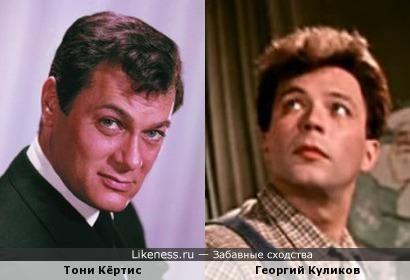 Тони Кёртис и Георгий Куликов