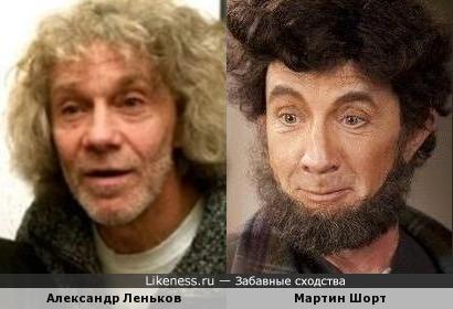 Александр Леньков и Мартин Шорт