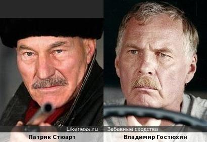 Патрик Стюарт и Владимир Гостюхин
